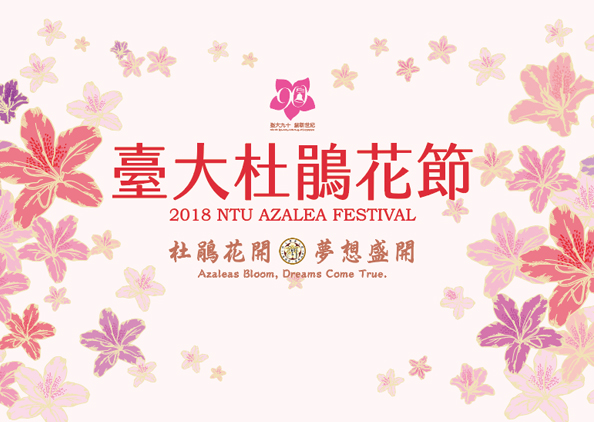 2018 NTU Azalea Festival