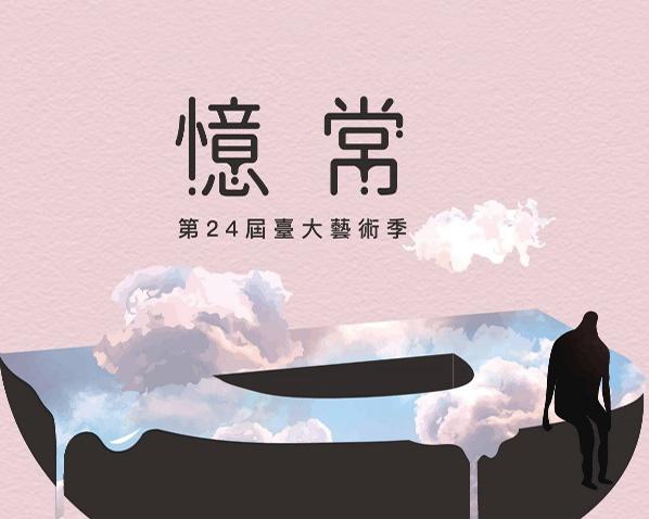 第24屆臺大藝術季