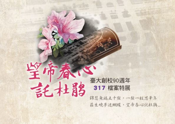 望帝春心託杜鵑-317檔案特展