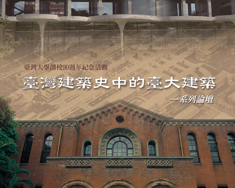 臺灣建築史中的臺大建築論壇