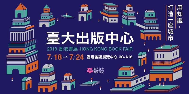 臺大出版中心 2018香港書展