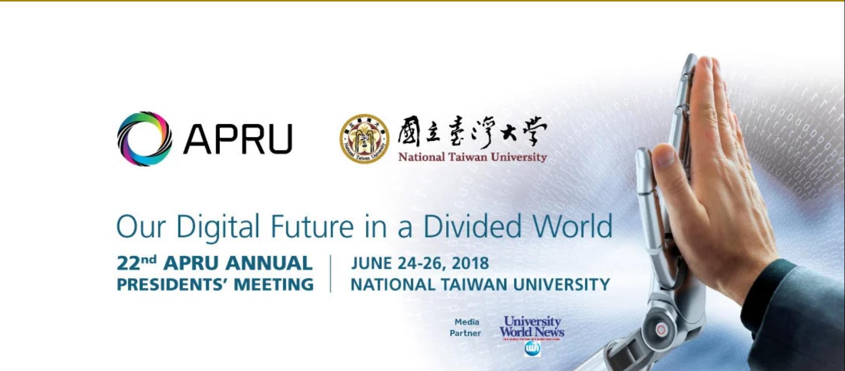2018環太平洋大學協會校長會議