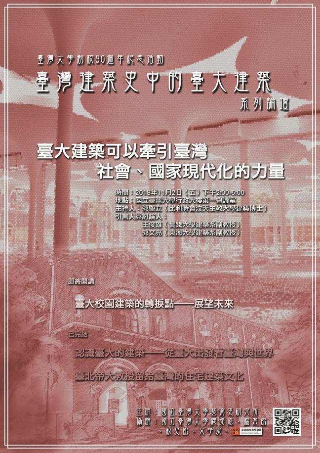 臺大建築可以牽引臺灣社會、國家現代化的力量