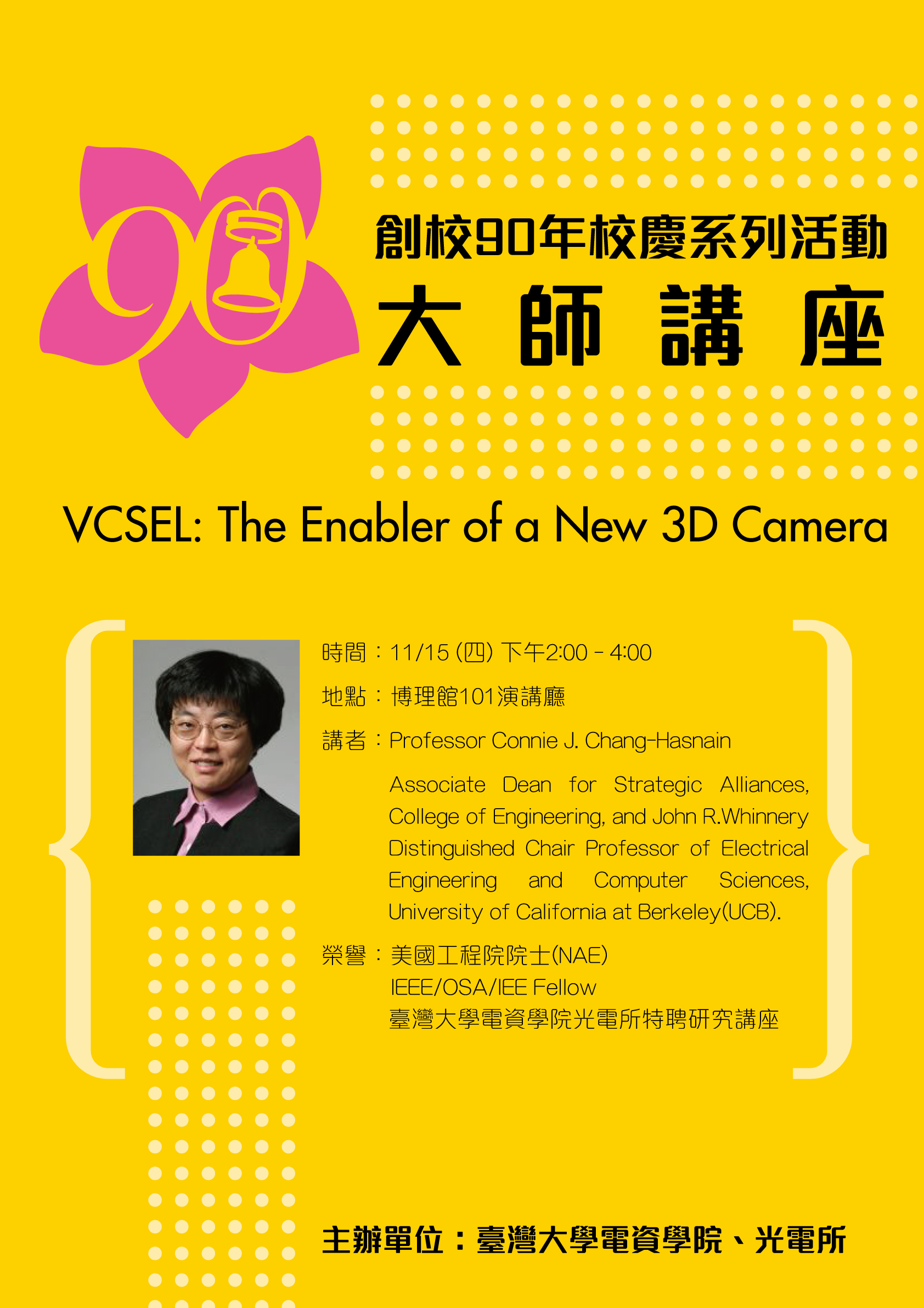 大 師講座:VSCEL: The Enabler of  a new 3D Camera