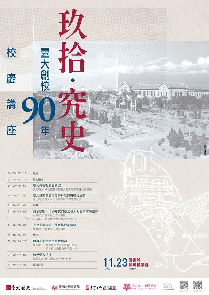 玖拾‧究史:臺大創校90年校慶講座