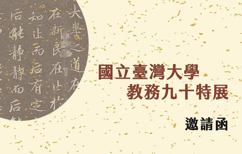 【國立臺灣大學教務九十特展】歡迎師生參觀