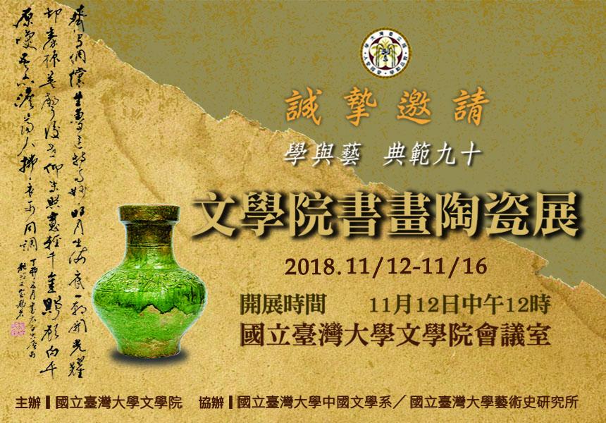 國立臺灣大學文學院書畫陶瓷展