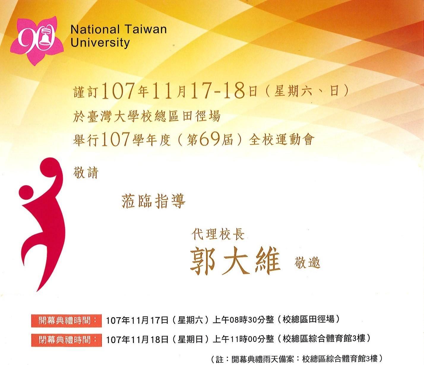 【107學年度全校運動會】11月17日熱鬧展開