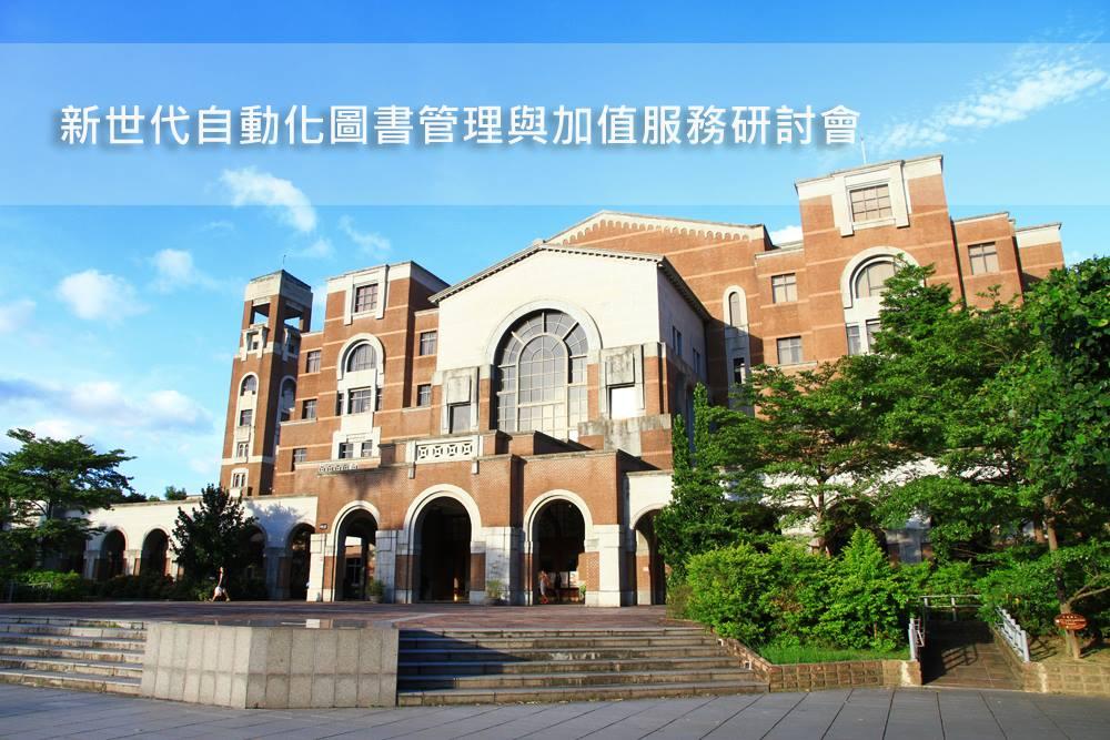 臺大圖書館舉辦【新世代自動化圖書管理與加值服務研討會】