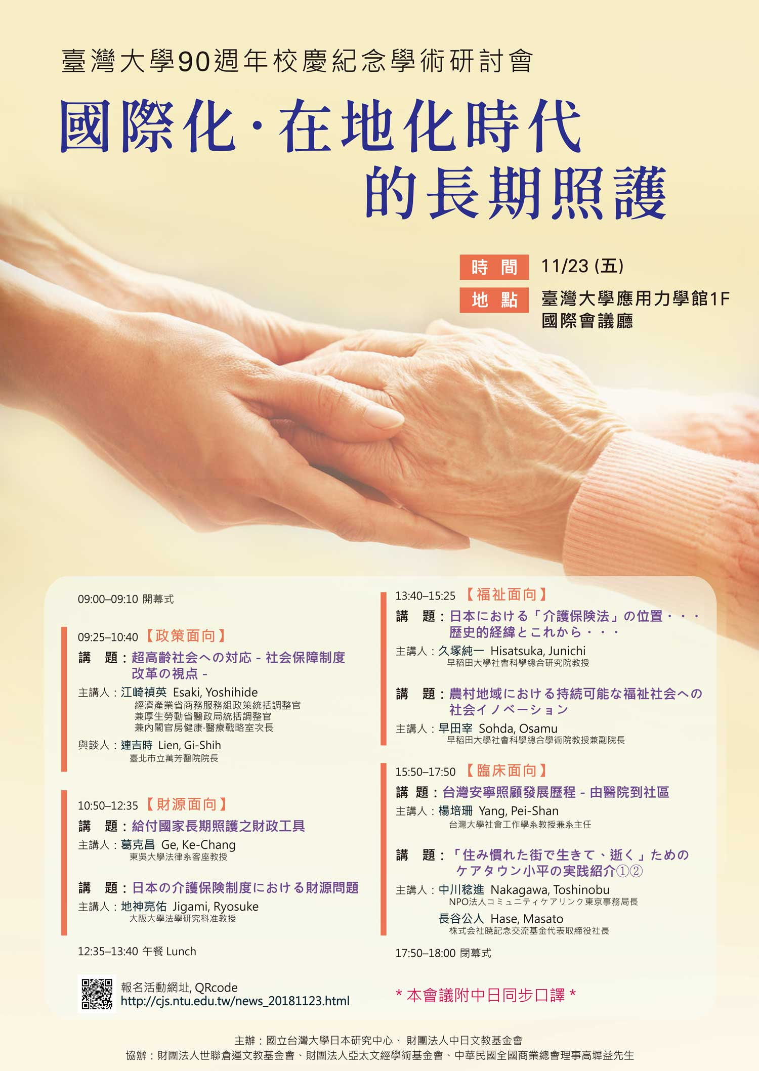 臺灣大學90週年校慶紀念國際研討會「國際化.在地化時代的長期照護」