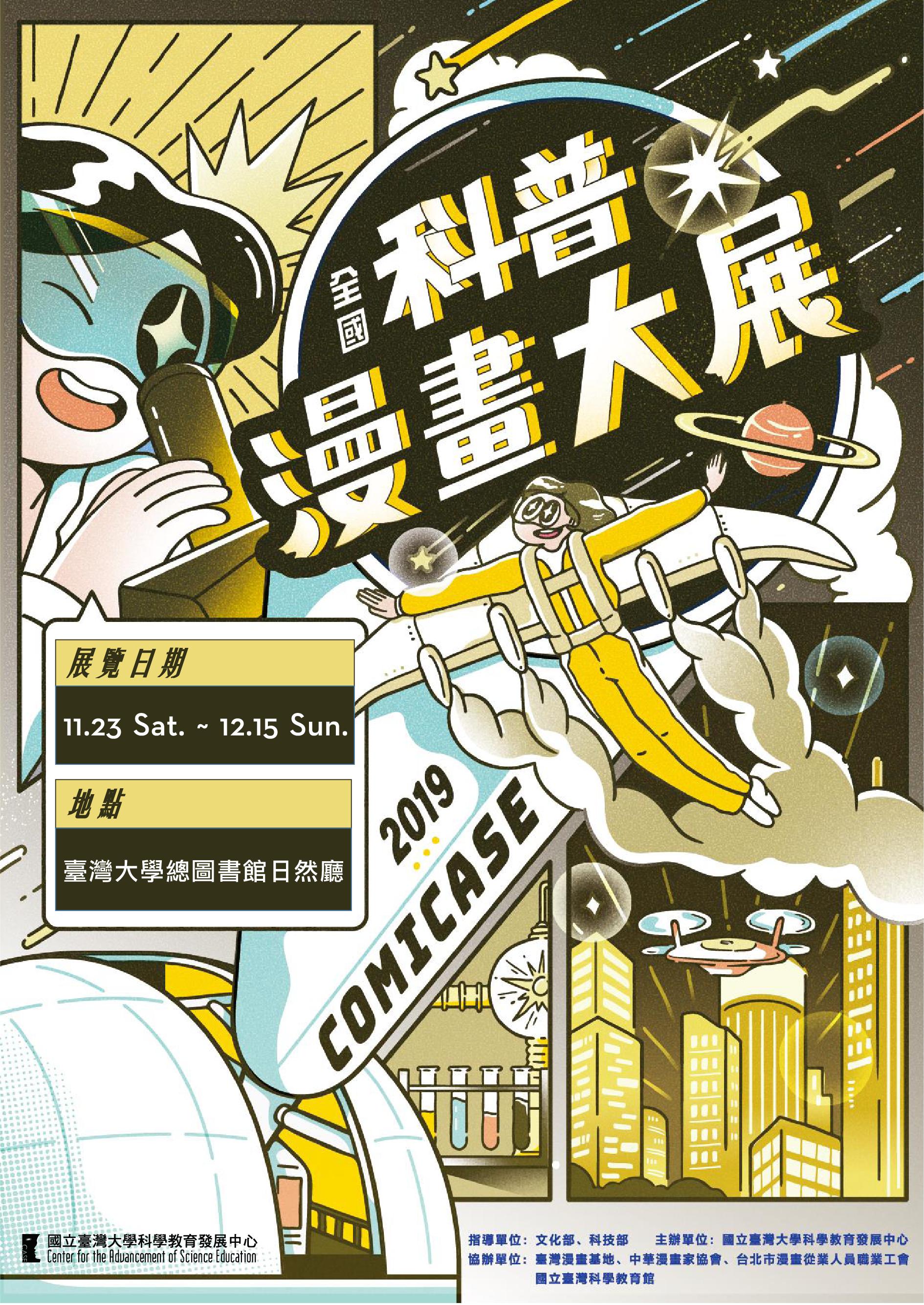 2019全國科普漫畫大展